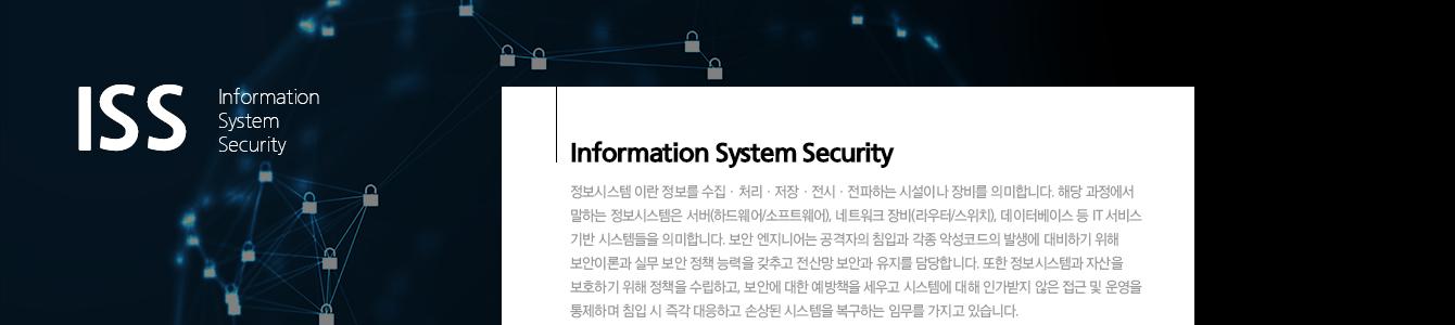 정보시스템 보안 엔지니어 양성