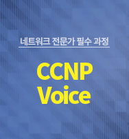 CCNP Voice