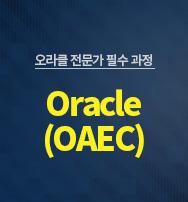 Oracle(OAEC)